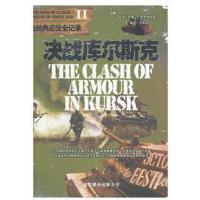 二战经典战役全记录--决战库尔斯克9787806009024
