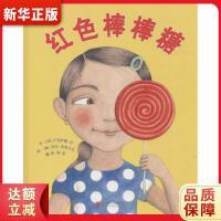 红色棒棒糖,北京联合出版公司9787550225886【新华书店,正版现货】