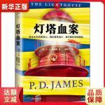 灯塔血案 [英] P・D・詹姆斯,潘鹤文 9787532169733 上海文艺出版社 新华书店 品质保障
