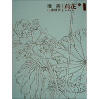 唯美白描精选:荷花(二) 王玉林 绘 福建美术出版社 9787539330334