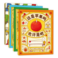 吉竹伸介这是苹果吗也许是吧系列全套4册 做个机器人假装是我后来呢后来怎么了好无聊啊好无聊 绘本想象力童书必读书目 张祖