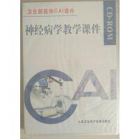 医学CAI课件:神经病学教学课件 1CD-ROM 医学学习 视频光盘