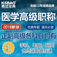 2019年西藏 核医学医学高级职称(副高)考试宝典题库 主任医师正高副高级职称 全国卫生专业资格高级职称考试软件 第四