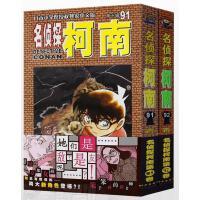 名侦探柯南 第91-92册