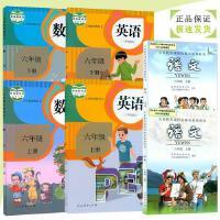 人教版小学课本6六年级上下册语文数学英语全套教材教科书全套6六本 六年级上册下册语文数学英语六年级下册
