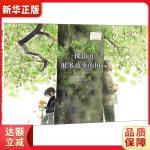 一棵知道很多故事的树 〔日〕伊势英子,〔日〕猿渡静子 连环画出版社9787505629912【新华书店 正版全新书籍
