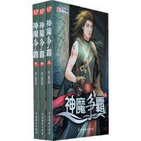 神魔争霸 神V魔 中国戏剧出版社 9787104028635