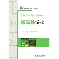 新媒体游戏(仅适用PC阅读)