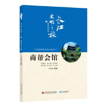 长江文明之旅-建筑神韵:商帮会馆