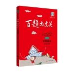2022百题大过关.中考语文:阅读百题(修订版)