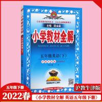 2020春小学教材全解英语五年级下册沪教牛津版HN版 5年级英语下册教材全解