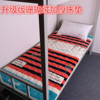 加厚床垫单人床0.9m学生寝室宿舍上下铺床1.5m褥子榻榻米垫子防潮 幸福树床垫 加厚保暖珊瑚绒垫
