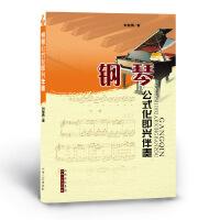 钢琴公式化即兴伴奏 刘智勇编著,售出数十万册,音乐教材,简谱、五线谱对照版