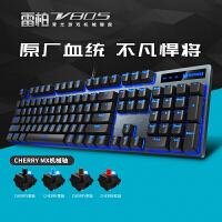 Rapoo雷柏V805机械游戏键盘 樱桃Cherry MX原厂轴,电竞键盘 黑轴/青轴/茶轴/红轴背光机械键盘 全10