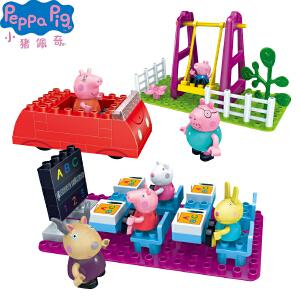 小猪佩奇玩具仿真过家家早教益智力开发1-3岁积木拼装公仔玩偶套 佩奇校园生活