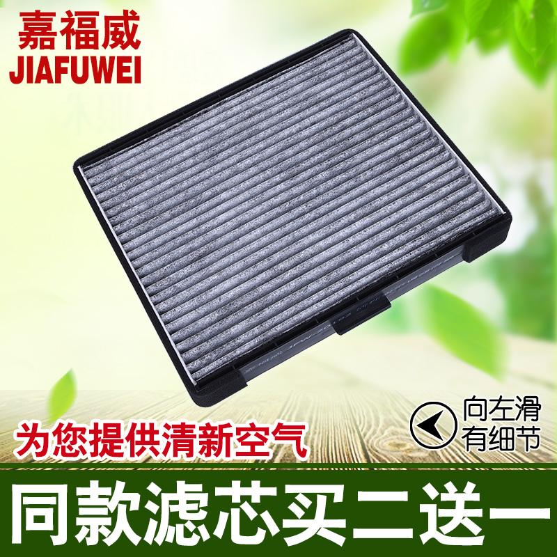 适用于北京现代伊兰特空调滤芯滤清器冷气格过滤网汽车配件空调滤 汽车用品 伊兰特所有年款均可适用