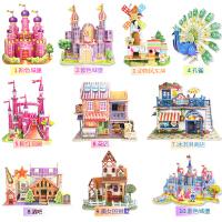 3d拼图立体拼图3-6周岁7岁玩具三岁女孩纸模型儿童手工DIY制作