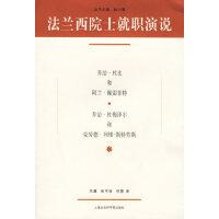 送书签~法兰西院士就职演说(乔治.杜比等)(tg) 9787806818664 (法)杜比,杜梅泽尔 ,马骥 上海社会