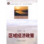 区域经济政策张丽君9787810569965中央民族大学出版社