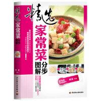 精选家常菜分步图解 阿朵 中国轻工业出版社 9787501984992