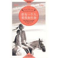 【新书店正版】 曾有一个人,爱我如生命 吴文智 海豚出版社 9787511001627