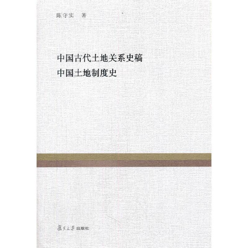 复旦百年经典文库:中国古代土地关系史稿 中国土地制度史