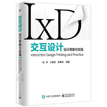 设计思维与实践(pdf+txt+epub+azw3+mobi电子书在线阅读下载)