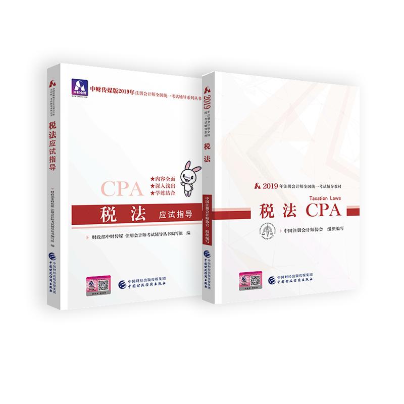 注册会计师教材+配套辅导2019 cpa2019年注册会计师全国统一考试辅导教材+应试指导:税法CPA 套装2册