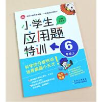 2019秋小学生应用题特训6年级上册 小学六年级上册应用题特训