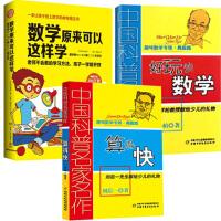 好玩的数学(趣味数学专辑典藏版)+天哪数学原来可以这样学+算得快 趣味数学典藏版 让孩子爱上数学的神
