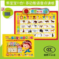 乖宝宝有声点读板多功能录音点读板画板11合1儿童早教启蒙2-5岁宝宝