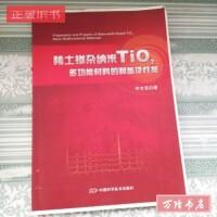【旧书二手书85品】稀土掺杂纳米TiO2多功能材料的制备及性能 /许文苑 中国科学技术出版社