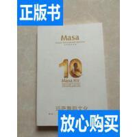 [二手旧书9成新]玛萨舞蹈文化10周年 【Masa Aircraft carrier】1