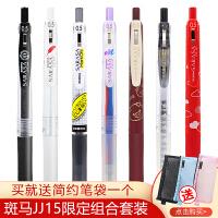 日本ZEBRA斑马中性笔JJ15复古笔ins简约限定款学生用按动黑色蓝红色考试水笔签字笔文具套装旗舰店官网同款笔