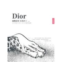 了如指掌 迪�W自��:�r尚��王(�D文本)[法] 克里斯蒂安・迪�W(Dior C),�⒊亢邶�江教育出版社