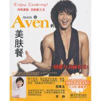 【新书店正版】 Aven的美肤餐 Aven 电子工业出版社 9787121133749