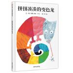 信谊世界精选图画书-拼拼凑凑的变色龙