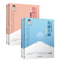 2020高考数学 基础2000+决胜800题