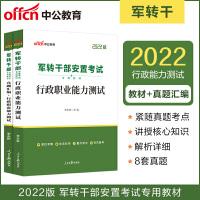中公教育2021军转干部安置考试:行政职业能力测试(教材+真题汇编) 2本套