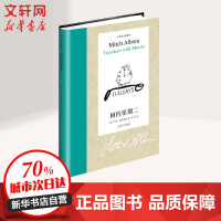 相�s星期二(中英�p�Z珍藏本) 上海�g文出版社
