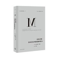 译丛026: 日本之镜:日本文化中的英雄与恶人 伊恩·布鲁玛 著 从电影、戏剧、艺术等探讨日本民族文化特性