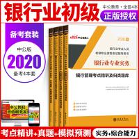 中公教育2020银行业专业人员初级职业资格考试:银行管理+法律法规与综合能力(考点精讲+历年真题全真模拟)4本套