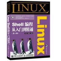 CBS-Linux Shell编程从入门到精通(第2版) 人民邮电出版社 9787115400048