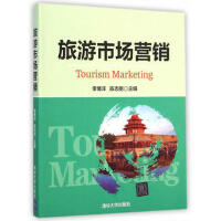 旅游市场营销 李博洋,陈志刚 清华大学出版社