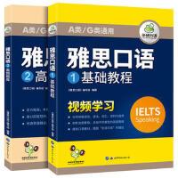 雅思口语 IELTS口语基础教程+观点素材+真题题库 视频学习 华研外语