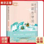 藏在故事里的必读古诗词 水墨丹青篇(国风版,你应该熟读的中国古诗词) 侯兵 六人行图书 出品9787531743644