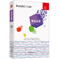 墨菲定律+酸葡萄效应+蝴蝶效应(套装共3册)
