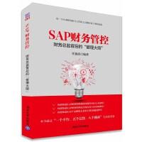 """SAP财务管控:财务总监背后的""""管理大师"""" 任振清 清华大学出版社 9787302404569"""