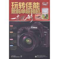 玩转佳能数码单反相机,一本就够 黑冰摄影 9787121138867 新华书店 正品保障