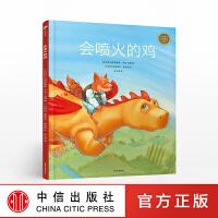 中信童书世界精选绘本:会喷火的鸡